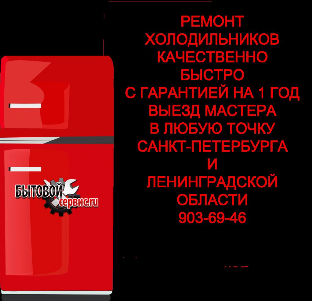 http://bitovoiservis.ru/wp-content/uploads/2018/05/holodilnik1-e1525778865325-1022x984.png
